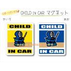CHILD IN CAR 剣道バージョン マグネット〜子どもが乗っています〜車に☆おもしろ かわいい 磁石 オリジナル☆