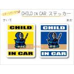 CHILD IN CAR 剣道バージョン ステッカー〜子どもが乗っています〜車に かわいい シール ★普通郵便発送選択可★
