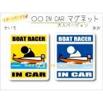 競艇・ボートレース・モーターボート BOAT RACER IN CAR マグネット〜車に乗っています〜