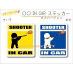 クレー射撃・SHOOTER IN CAR ステッカー(シール)〜車に乗っています〜 おしゃれでかわいい☆