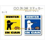 ハンター・猟師・HUNTER IN CAR ステッカー(シール)・猪 イノシシ いのしし〜車に乗っています〜 おしゃれでかわいい☆ハンティング・猟銃・マタギ・狩猟