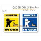 ハンター・猟師・HUNTER IN CAR ステッカー(シール)・鹿 シカ〜車に乗っています〜 おしゃれでかわいい☆ハンティング・猟銃・マタギ・狩猟