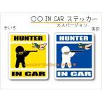 ハンター・猟師・HUNTER IN CAR ステッカー(シール)・鳥 バードハント〜車に乗っています〜 おしゃれでかわいい☆ハンティング・猟銃・マタギ・狩猟