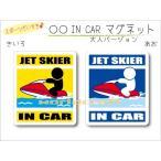 ジェットスキー・水上バイク JET SKIER IN CAR マグネット〜車に乗っています〜