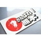 ■熊本地震被災地支援ステッカー【B-1】義援金付き チャリティー がんばれ 九州復興応援/耐水・防水シール画像