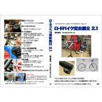 【特急】サイメン ロードバイク完全組み立て完全版 Ver.2.0 DVD【自転車】