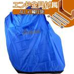 【特急】GUEE 縦型軽量輪行袋 ブルー エンド金具、フレームカバー・スプロケットカバー・輪行マニュアル付属