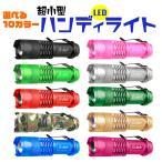 超小型 LED ハンディライト 防水 懐中電灯 ズームフォーカス機能付き