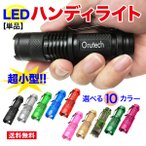 Yahoo!フィッシングジャパンヤフー店超小型 LED ハンディライト 防水 懐中電灯 ズームフォーカス機能付き