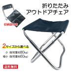 オルルド釣具 アウトドアチェア 折りたたみ 椅子 簡易イス コンパクト 軽量 収納袋付き
