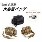 【オルルド釣具】大容量 4WAYバッグ アルミブランケット付き 全3色