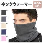 ネックウォーマー フェイスマスク 帽子 防寒 保温 フリーサイズ オルルド釣具