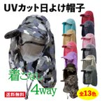 【simPLEISURE(シンプレジャー)】 全9色 UVカット帽子 首まですべてをガード 炎天下での紫外線・熱中症対策に 着こなし4パターン セパレート式