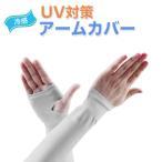 simPLEISURE UV対策 アームカバー 冷感 吸汗 速乾 腕カバー 日よけ 紫外線防止 男女兼用 フリーサイズ ポイント消化