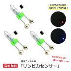 オルルド釣具 穂先ライト&鈴 「リンピカセンサー」 3個セット LED 当たり鈴 赤 青 夜釣り ポイント消化