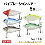 【オルルド釣具】 ルアーセット 5個 6cm 7.8g バイブレーションA