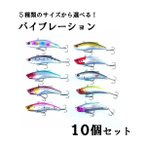 オルルド釣具 バイブレーション ルアー 10個セット 10g 15g 20g 28g 35g ポイント消化