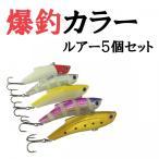 【オルルド釣具】 ソルトバイブレーション ルアー 5個 セット