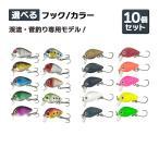 オルルド釣具 マイクロクランク 管釣り ルアー 10個セット 3cm 1.5g