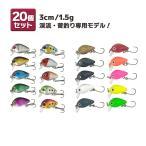 【オルルド釣具】 3cm 1.5g 管釣り ルアーセット 20個 マイクロクランク 単色10カラーを含む20カラー