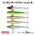 【オルルド釣具】フィッシングルアー シンキングバイブレーション改 9cm 24g