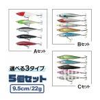 釣り具 ルアー シンキングペンシル ぶっ飛び  5個セット 9.5cm 22g オルルド釣具