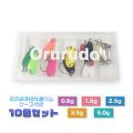 【オルルド釣具】10個セット マイクロスプーン2.5cm (1.5g・2.5g)(ルアー&フライ管釣り用)