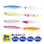 【オルルド釣具】 メタルジグ ルアーセット  8cm 30g / 8.3cm 40g / 9cm 60g 8色セット