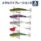 【オルルド釣具】 メタルバイブレーションII8cm 28.5g 5色セット シーバスやヒラメなどソルトウォーター(海水)に最適
