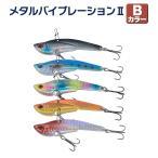 オルルド釣具 メタルバイブ ルアーセット 7.5cm 30g 5色セット Bカラー ポイント消化