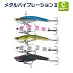 オルルド釣具 メタルバイブ ルアーセット 7.5cm 30g 5色セット Cカラー ポイント消化