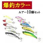【オルルド釣具】爆釣カラー ルアー 10個セット バイブレーション