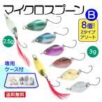 【オルルド釣具】8個セット マイクロスプーン 3g 2cm/6個(6色) & 2.5g 3cm/2個 OrurudoスプーンセットB