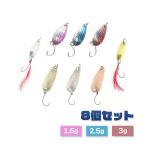 【オルルド釣具】8個セット マイクロスプーン 3g 2.5cm/3個 1.5g 2.5cm/2個 2.5g 2.5cm/3個 スプーンセットD