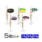 【オルルド釣具】1.5/3.5g/5.5gから選べれる!スピナー トラウト5個セット