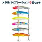 オルルド釣具 メタルバイブ ルアーセット 8.2cm 25g 6色セット