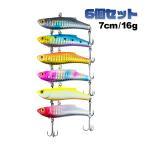 【オルルド釣具】 7cm 19.5g バイブレーション 「ヘビーウェイトシンキングバイブレーション」 セット シーバスやヒラメなどソルトウォーター(海水)に最適