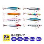 【オルルド釣具】 メタルジグ  ルアーセット 7.7cm 30g / 8.5cm 40g / 9.8cm 60g 8色セット