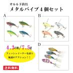 釣り具 ルアー メタルバイブ ルアーセット 4.3cm 7.5g 4個セット オルルド釣具
