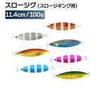 釣り具 ルアー スロージギング用 スロージグ 「メタルジグE」 11.4cm 100g オルルド釣具