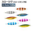 釣り具 ルアー スロージギング用 スロージグ 「メタルジグE」 12.5cm 130g オルルド釣具
