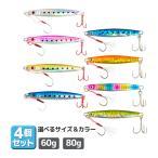 オルルド釣具 メタルジグ 4色 4個セット 9.9cm 60g / 11cm 80g