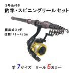 【オルルド釣具】 釣り竿 (グレー) スピニングリールセット 3号糸付 伸縮 振出しタイプのコンパクトロッド カーボン製 釣竿寸法7サイズ・リール5カラー