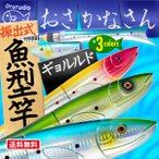 オルルド釣具 釣り具 ロッド 竿 「ギョルルド」 魚型 コンパクトロッド アジング メバリング