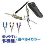 オルルド釣具 フィッシングプライヤー ステンレス 多機能 専用ケース カラビナ付き