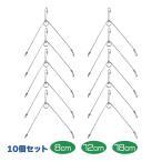 釣り具 仕掛け L字天秤 遊動式 フックドスナップ付 8cm 12cm 18cm 10個セット オルルド釣具