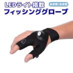 釣り具 手袋 フィッシンググローブ LEDライト搭載 指出し ライトグローブ 片手 左手用 右手用 フリーサイズ オルルド釣具