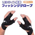 釣り具 手袋 フィッシンググローブ LEDライト搭載 指出し ライトグローブ 右手用 左手用 両手装着用セット オルルド釣具