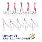 釣り具 針 ダブルアシストフック フェザー 10本セット オルルド釣具