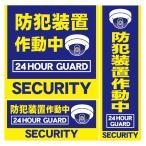 防犯ステッカー 「防犯装置作動中/24HOUR GUARD」  目立つ便利なセキュリティーステッカー